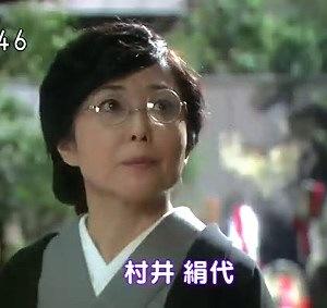 Gegege's Wife - Ikari