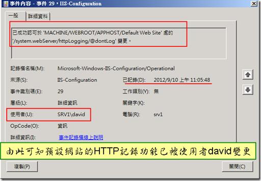 iis-configuration7