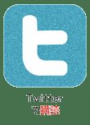 Subscript Twitter