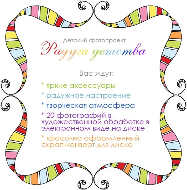 rainbow-objavlenije