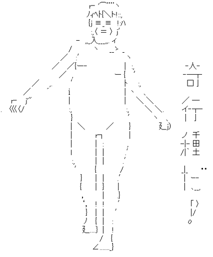 奇行種 (進撃の巨人)
