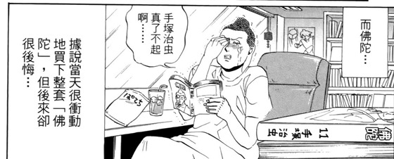 Saint_young_man_01-014