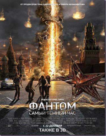 the-darkest-hour-movie-poster