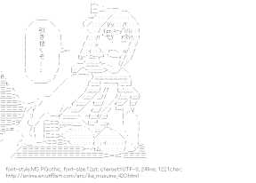 [AA]Aizawa Eiko (Ika Musume)