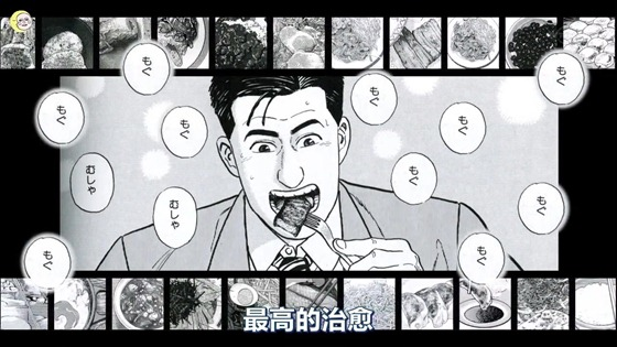 パー-孤獨的美食家-01.mkv_20120507_231936.153