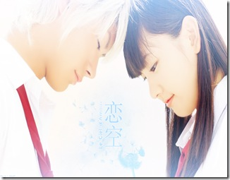 Koizora Sky of Love Poster
