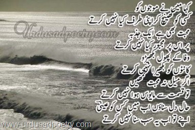 Sad-Waves-Poetry