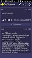 Screenshot of Pantip Fan App (อ่านพันทิป)