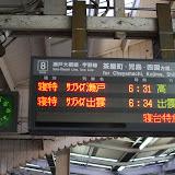 岡山駅でサンライズ瀬戸とサンライズ出雲に切り分け。この時間に駅弁を買うことをおすすめします。