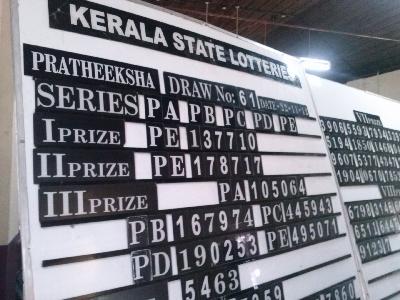 kerala lottery result Pratheeksha (PR-60)