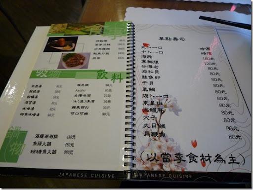 台南-金將壽司-菜單3