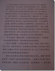 Chen-Kegui-Verdict_Page_022