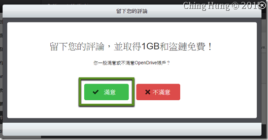 取代 Google Drive 的雲端外連 OpenDrive:選擇滿意