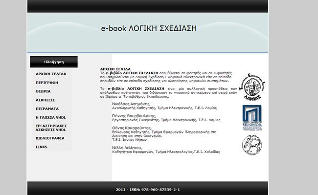 Ψηφιακό διδακτικό εγχειρίδιο για τους σπουδαστές του ΤΕΙ