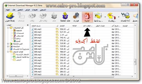 Add batch download idm طريقة تحميل القران الكريم مره واحده