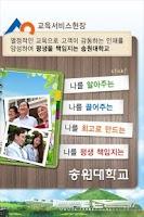 Screenshot of 송원대학교