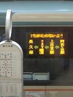 大泉学園駅ゆきバス