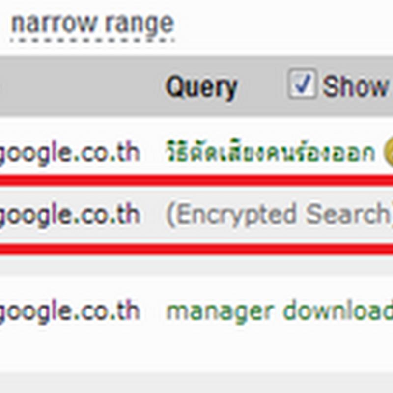 อะไรกัน Encrypted search