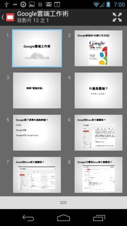 Google Drive-07