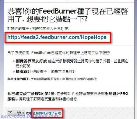 feedburner-003.jpg