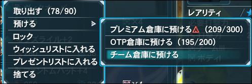 2014-11-26 00_17_20-Phantasy Star Online 2