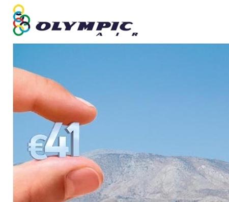 Αεροπορικά εισιτήρια για πτήσεις από την Κεφαλονιά στην Αθήνα με 41 €