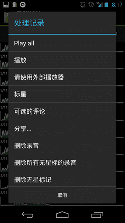 Sleep as Android-24