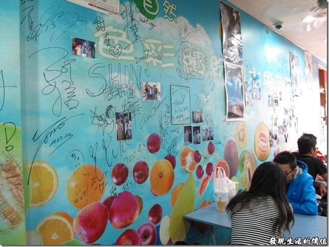台南-裕成水果店。店內的牆壁上有滿滿的簽名,當然不乏明星簽名。