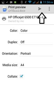การใช้งาน cloud print