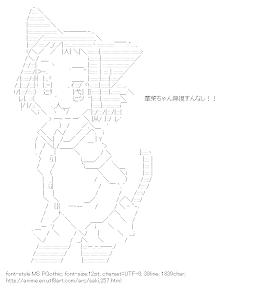[AA]Ikeda Kana (Saki)