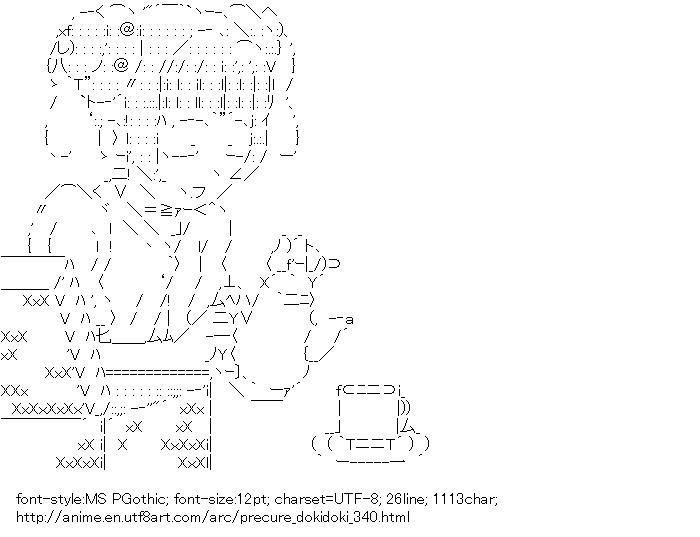 PreCure Dokidoki!,Yotsuba Arisu