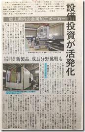 山陽新聞記事(20130810)