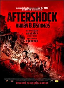 Aftershock คนคลั่ง 8.8 ริกเตอร์
