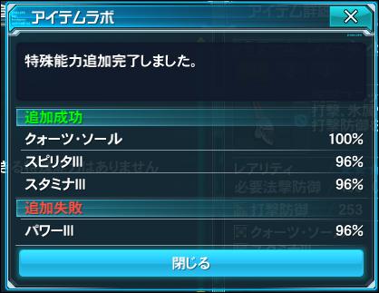2014-10-29 18_48_56-Phantasy Star Online 2