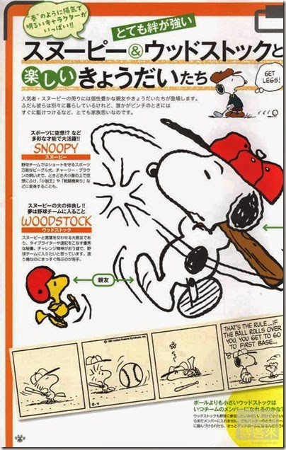 Snoopy in Season - Play Time with Peanuts Mook 2014 09