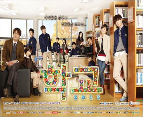 school 2013 2