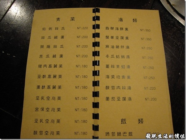 台北-魯旦川鍋-青菜及湯類菜單
