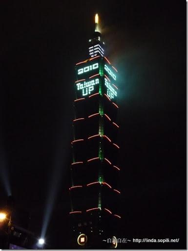 倒數完之後台北101出寫著Taiwan UP