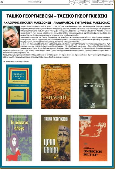 Απεβίωσε στις 13 Απριλίου 2012, σε ηλικία 77 ετών, ο εξέχων Μακεδόνας συγγραφέας και ακαδημαϊκός ТАШКО ГЕОРГИЕВСКИ, αφήνοντας πίσω του έναν τεράστιο πλούτο συγγραφικής δουλειάς, αλλά και ένα μεγάλο κενό στον κόσμο των γραμμάτων.