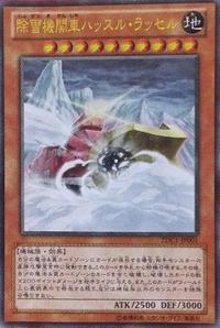 300px-SnowPlowHustleRustle-ZDC1-JP-OP