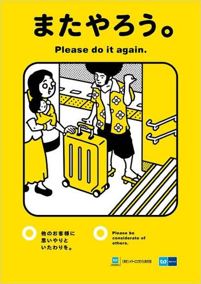 tokyo-metro-manner-poster-201008.jpg
