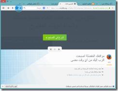 مواقعك المفضلة مع التصميم الجديد لفايرفوكس أقرب إليك
