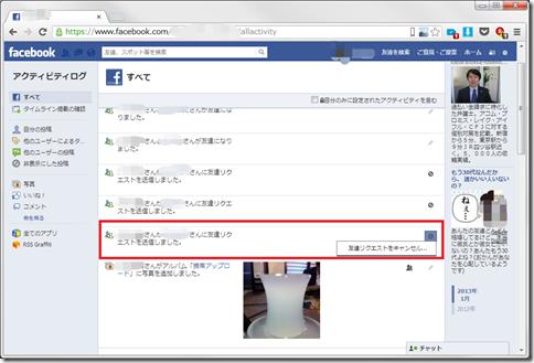 facebook_cancel02