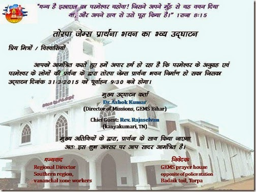 Vananchal Zone Invites for the Torpa Church Building Inauguration
