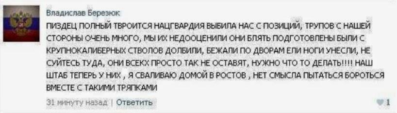 Силовики зачистили от террористов 11 населенных пунктов на Донбассе, - СНБО - Цензор.НЕТ 8925