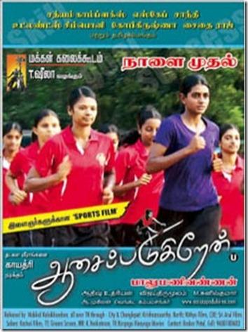 Aasaippadugiren 2011 tamil film poster