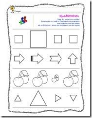 mathimatika - nipiagogeiou (2)