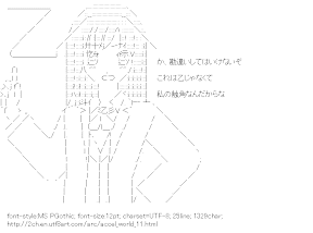 [AA]Kuroyukihime Otu (Accel World)