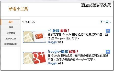Blogspot_Google 01