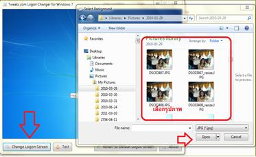 การเปลียนรูปภาพ logon ใน windows 7